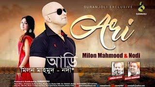 Milon Mahmud Ft. Nodi - Josna Dhara | জোসনা ধারা | New Song 2017