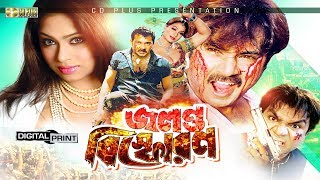 Jolonto Bisforon - জলন্ত বিস্ফোরণ | Popy | Amit Hasan | Moyuri | Alexander | Rajib | Bangla Movie