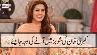 Watch to know: Why did Kubra Khan join showbiz?