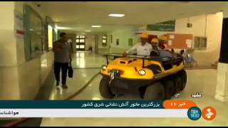 Iran Fire Fighting maneuver, Azad university, Mashhad city رزمايش آتشنشاني دانشگاه آزاد مشهد ايران