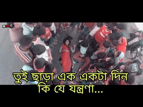 Heart touching Bangla song..Tui chara ek Ekta din ki j jontrona