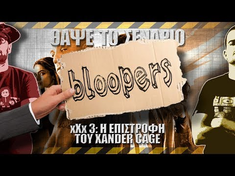 Xxx Mp4 Bloopers ΘΑΨΕ ΤΟ ΣΕΝΑΡΙΟ XXx Return Of Xander Cage 3gp Sex