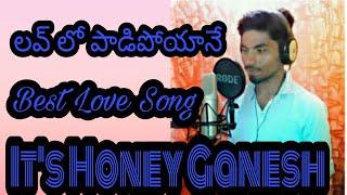 Love Song || Love lo Padipoyane || 4G  Honey Ganesh ||