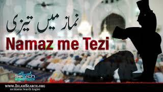 Namaz me Tezi    Ramazan Reminder    IslamSearch