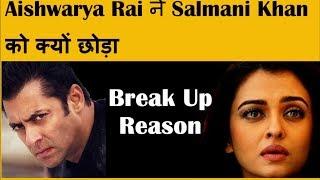 Aishwarya Rai ने Salman Khan को क्यों छोड़ा   Salman Khan Aishwarya rai love story Break Up