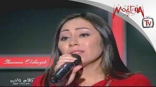 شيماء الشايب I أغنية أما براوه