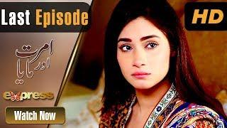 Drama | Amrit Aur Maya - Last Episode | Express Entertainment Dramas | Tanveer Jamal, Rashid Farooq