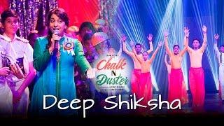 Chalk N Duster – Deep Shiksha | Juhi Chawla | Shabana Azmi | Alka Yagnik