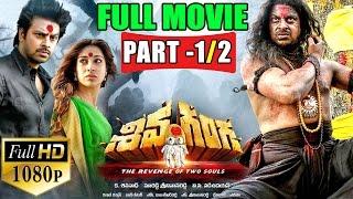 Shiva Ganga Telugu Full Movie Part 1/2   Sri Ram, Raai Lakshmi   Volga Video
