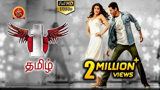 Srimanthudu Mahesh Babu 1 Nenokkadine Tamil Full Movie - Kriti Sanon, Sukumar, DSP