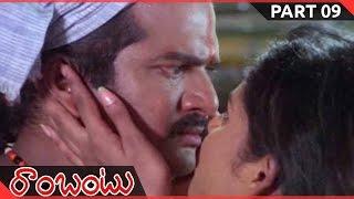 Rambantu  Movie || Part -09/13 || Rajendraprasad, Easwari Rao