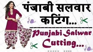 Best Punjabi Salwar Cutting and Stitching in Hindi Part - 1