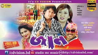 Jaan (2016) | Full HD Bangla Movie | Emon | Bindiya | Nasrin | Kabila | CD Vision