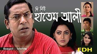 "Bangla Natok New 2016 - ""The New Hatem Ali (দি নিউ হাতেম আলী)"" ft. Mosharraf Karim & Nipun"