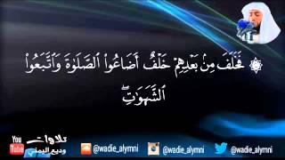 سورة مريم كاملة ♡ للقارئ: وديع اليمني