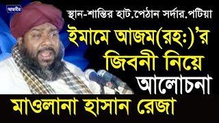bangla waz ইমামে আযম এর জীবনী -mawlana Hasan Reza