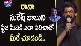 Rana Daggubati Superb Speech About Naga Chaitanya | Yuddham Sharanam Movie Audio Launch |YOYO Cine