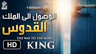 طريق الوصول الى الملك القدوس ( مقطع رائع ) الشيخ صالح المغامسي _ The Way To The Holy King