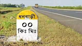 Dhanbari 00 KM || ধনবাড়ী ০০ কিঃমিঃ