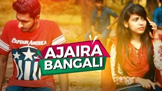 Ajaira Bengali | Madology | Nax Nish | Bangla Natok shortfilm 2017 | Bangla Ajaira Funny Video 2017