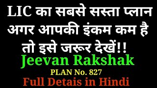 LIC का सबसे सस्ता प्लान | Jeevan Rakshak | Plan No. 827 | Full Details in Hindi | LIC | Loan
