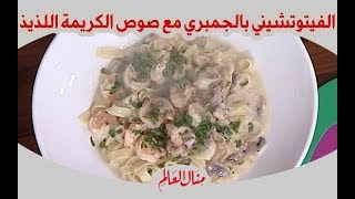 الفيتوتشيني بالجمبري مع صوص الكريمة اللذيذ - مطبخ منال العالم