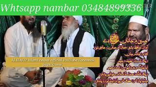 Pashto New Naat Hafiz Basherjan Armani Haji Noormuhammad Maghazurahman