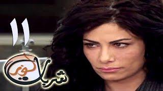 Sharbat Loz - مسلسل شربات لوز - الحلقة 11