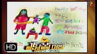 Express Raja | Funny Bite 4 | 22nd August 2017 | ETV Plus