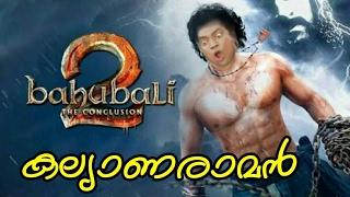 Bahubali 2 - Kalyanaraman | Trailer Remix | Malayalam