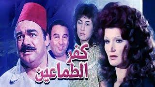 Kafr El Tamaeen Movie | فيلم كفر الطماعين