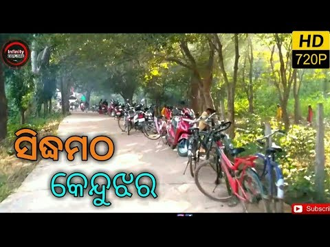 Xxx Mp4 Siddhamatha Keonjhar A Spiritual And Religious Place Of Keonjhar 3gp Sex