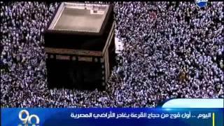 #90دقيقة - القبض علي عفاريت دمنهور الإخوانية واليوم أول فوج من حجاج القرعة وألاف المعلمين يتقدمون