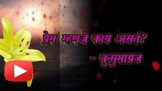Prem Mhanje Kai Asta! - Marathi Kavita - Kusumagraj - Valentine's Day Special!