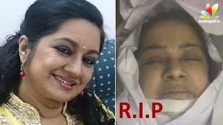 Actress Kalpana passes away |  Malayalam Actress Urvashi Sister | Death Video