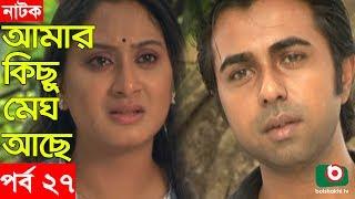 Bangla Natok | Amar Kisu Megh Ase | EP-27 | Serial Drama | Mosharraf Karim, Monira Mithu