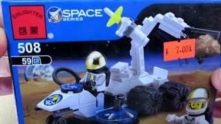 Fake Chinese Lego unboxing