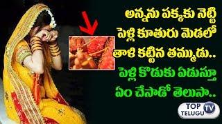 పెళ్లికూతురు మెడలో తాళి కట్టిన తమ్ముడు | Shocking Incident in a Marriage at TamilNadu | Bride|Groom