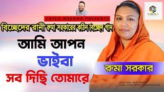 রুমা সরকার   শ্রেষ্ঠ বিচ্ছেদ Ami Apan Vaiba Shob Diche Tomare