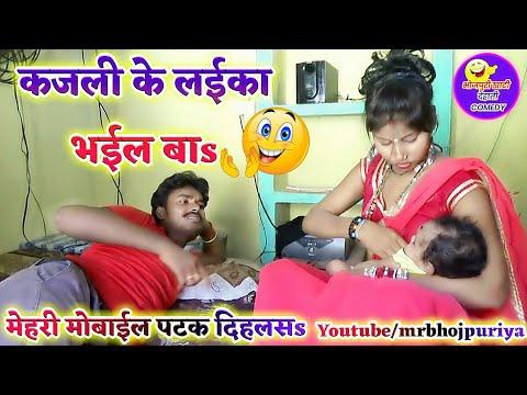 Xxx Mp4 COMEDY VIDEO मेहरी के खीस Mehari Ke Khis Bhojpuri Comedy MR Bhojpuriya 3gp Sex