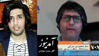 گفتگو تلفنی سام محمودی سردبیر آمدنیوز با امید دانا