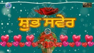 Good Morning Wishes in Punjabi, Good Morning Images for Lover, Whatsapp Video Download