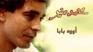 Mohamed Mounir - Oh Baba (Official Audio) l محمد منير - أووه بابا