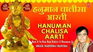 हनुमान चालीसा, हनुमान आरती Hanuman Chalisa, Aarti, NARENDRA CHANCHAL, Hamare Ramji Se Ram Ram Kahiyo