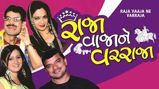 Raja Vaaja Ne Varraja  - Superhit Comedy Gujarati Natak - Tushar Joshi