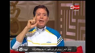 بوضوح - إيمان البحر درويش : لن أقبل بإهانة هاني شاكر