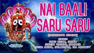 NAI BAALI SARU SARU ORIYA JAGANNATH BHAJANS I FULL AUDIO SONGS JUKE BOX