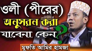 New Islamic Bangla Waz Mahfil 2017 Gomatoli Cox'sbazar Maulana Mufti  Amir Hamza (Pir Puja পীর পুজা)