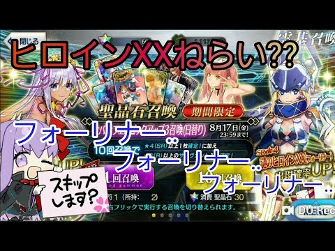 Xxx Mp4 【FGO】サバ☆フェス ピックアップ召喚3 XXが欲しい‥ 3gp Sex