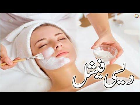 Desi Facial - Desi Facial Tips - Desi Facial Tips in Urdu